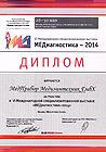 """2013 - Москва, Россия, выставка """"Медицинская диагностика"""""""